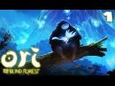 Ori and the Blind Forest - Прохождение на русском. Часть 1
