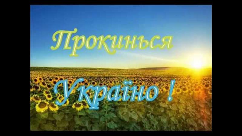 Прокинься Україно