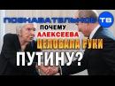 Почему Алексеева целовала руки Путину Познавательное ТВ Артём Войтенков