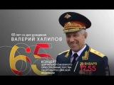 Валерий Халилов Юбилей-65 Концерт Центрального военного оркестра Министерства о...