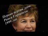 Первая первая леди Раиса Горбачева 1999 (жена генсека и президента СССР, ведущая С ...