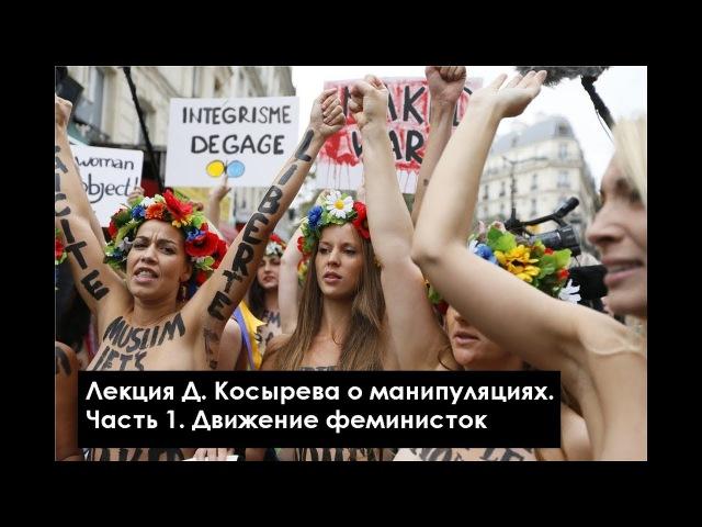 Лекция Дмитрия Косырева о манипуляциях. Часть 1. Движение феминисток и Глобальное потепление