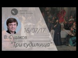 МОЯ ПРОПОВЕДЬ НА ДЕНЬ Виктор Судаков - Три судилища