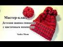 Детская шапочка с цветочным помпоном МАСТЕР КЛАСС вязание спицами
