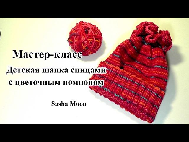 Детская шапочка с цветочным помпоном / МАСТЕР-КЛАСС - вязание спицами