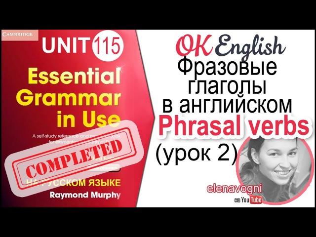 Unit 115 Фразовые глаголы английского языка (урок 2)