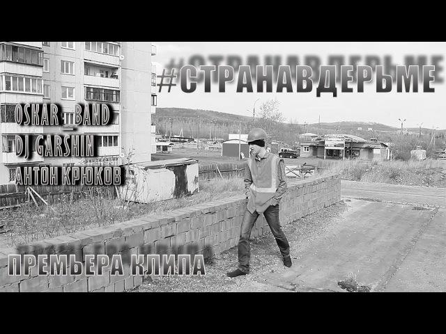 OSKAR_BAND | Dj Garshin | Антон Крюков - СТРАНАВДЕРЬМЕ (pereezd rec.)