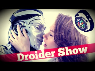 SEX-роботы, Apple Watch 3 и русский файрвол   Droider Show #303