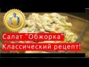 Как приготовить салат Обжорка. Классический рецепт с фото