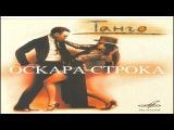 Танго Оскара Строка Oskars Stroks Tangos (1997) Full Album HD