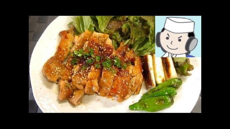 ピリ辛の鶏照り焼き♪ Teriyaki of hot spicy chicken thigh♪