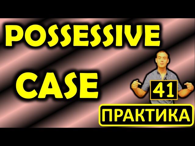 41. Английский (упражнения): POSSESSIVE CASE / ПРИТЯЖАТЕЛЬНЫЙ ПАДЕЖ (Max Heart)