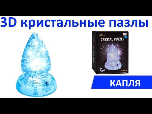 3D Кристальный пазл Капля на подставке, со светом. Обзор, особенности, сборка