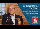 О фашистских солдатах. Мищенко Владимир Иванович, ветеран ВОВ