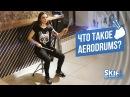 Что такое воздушные барабаны AERODRUMS l SKIFMUSIC RU