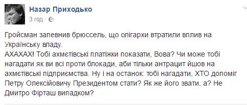 Россия активно продвигает свое  видение конфликта на Донбассе во всех странах ЕС, - Климпуш-Цинцадзе - Цензор.НЕТ 2315