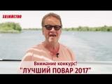 Олег Назаров приглашает принять участие в конкурсе Лучший повар 2017 по версии газеты Хозяйство