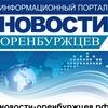 Новости Оренбуржцев