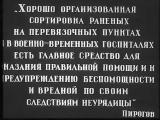 Военная медицина на Западном фронте Великой Отечественной Войны .1942 год. (18+)