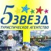 """Туроператор """"Пять звёзд"""" (Ярославль)"""