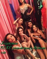 Познакомлюсь для секса казахстан