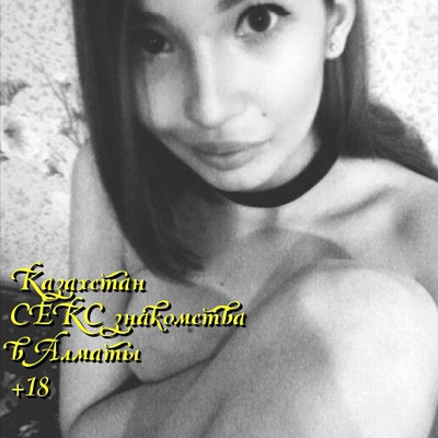 Порно г алмата казахстан