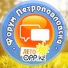 Форум Петропавловска (СКО)