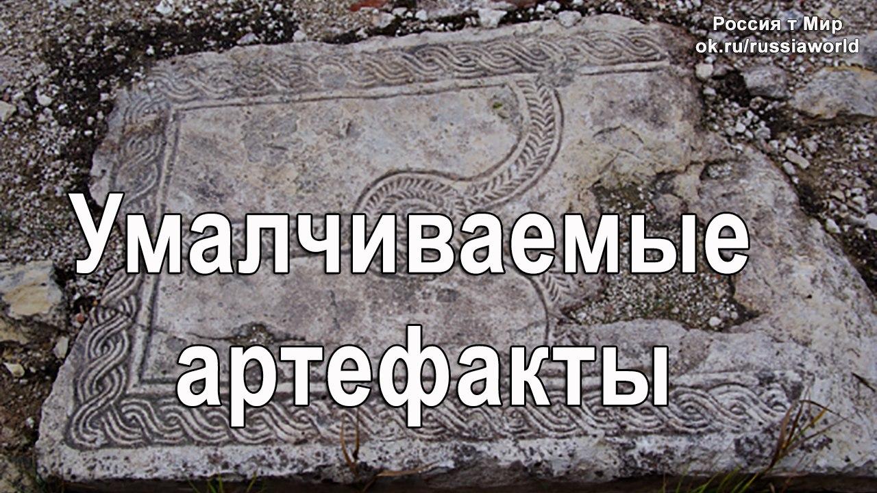 Умалчиваемые артефакты дохристианской Руси