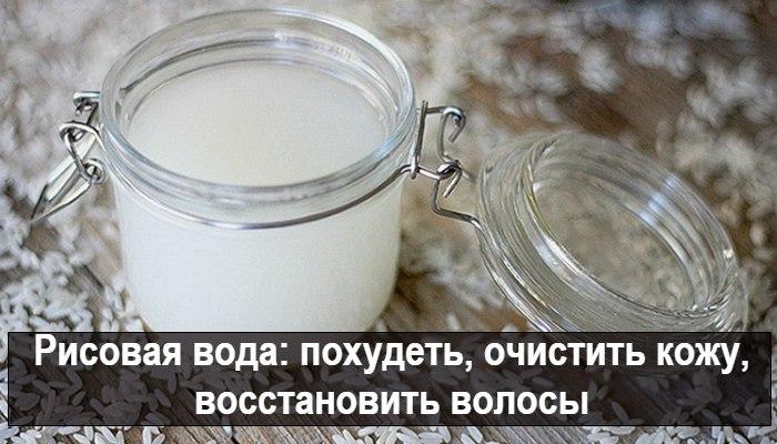 Польза рисовой воды