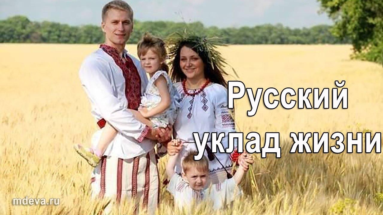 Русский уклад жизни — это крепкие и здоровые семьи
