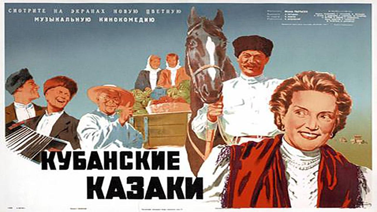 Фильм — Кубанские казаки 1949