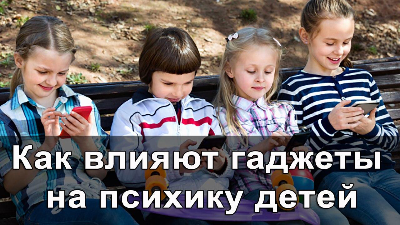 Берегите детей! Цифровой героин