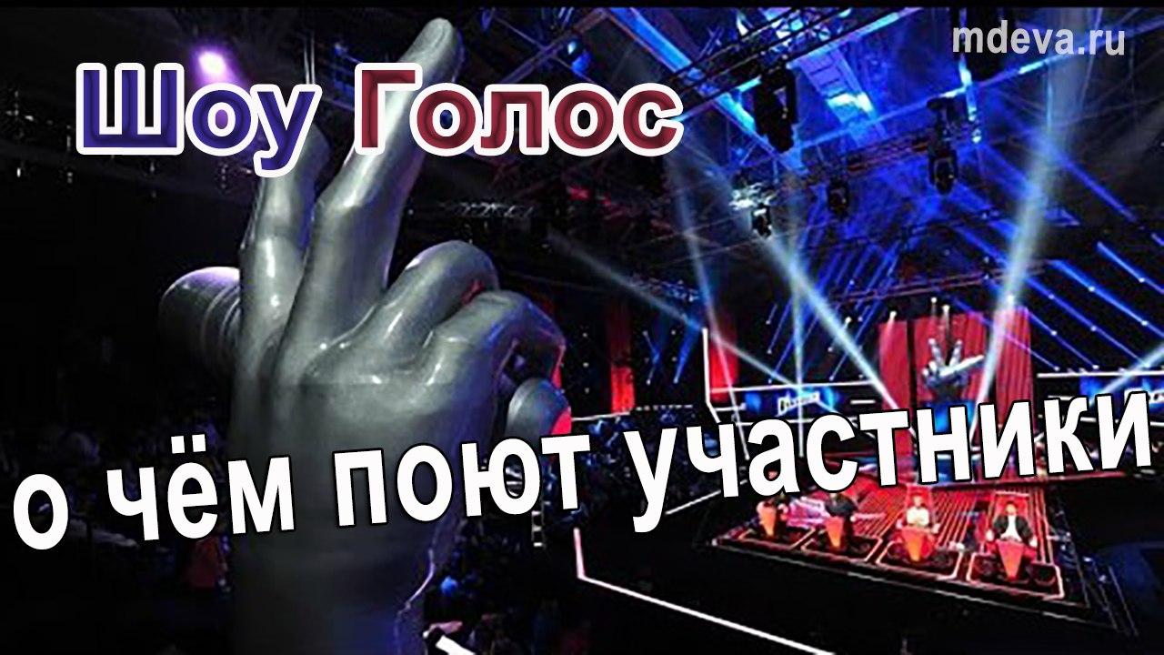 Почему в шоу «Голос» поют на английском языке? И о чём поют участники?