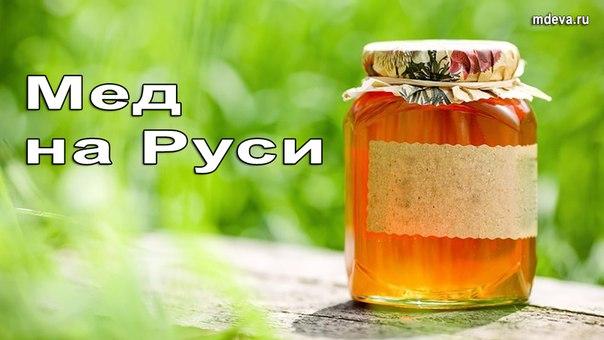 Мёд на Руси