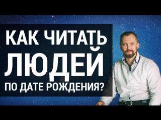 Анатолий Шмульский. Как научиться считывать характер человека за 1 минуту с точностью 98%. Часть 1