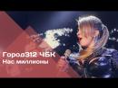 ГОРОД 312 - Нас миллионы (концерт ЧБК 28.10.2016)