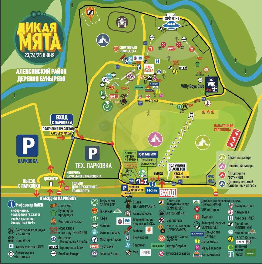 Схема фестиваля Дикая Мята 2017