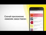 70 рублей за поездку по городу! Сервис заказаТакси Максим в городе Канаш