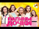 Фрагмент сериала Папины дочки (СТС love)