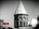 Добро пожаловать в Армению - Удивительная история об Армянской Апостольской Церкви во время Великой Отечественной Войны и о танк