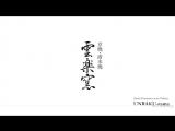 """UNRAKU gama Kyoto """"Kyo yaki"""", """"Kiyomizu yaki"""" Pottery"""