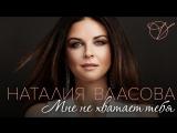 Наталия Власова - Мне не хватает тебя (Премьера клипа 2017)