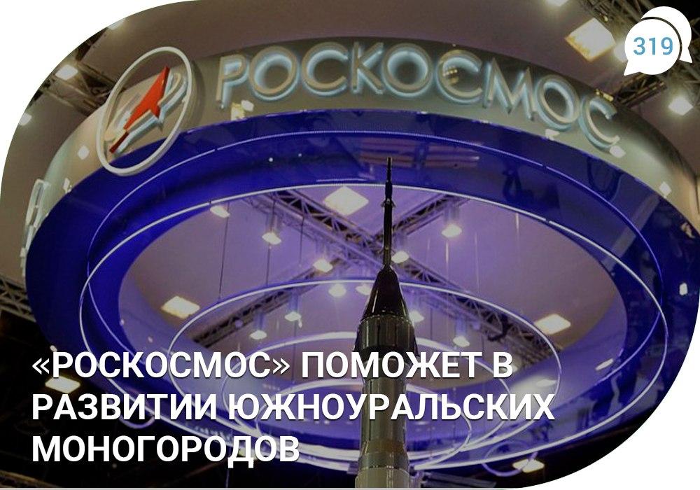 Подписание двустороннего соглашения между Челябинской областью и «Роскосмосом», которое должно состояться до 4 сентября, стало одной из главных тем в регионе.