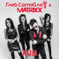 Логотип Глеб Самойлов & The MATRIXX
