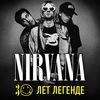 NIRVANA: 30 лет легенде | 23.09.17 | ZIL arena