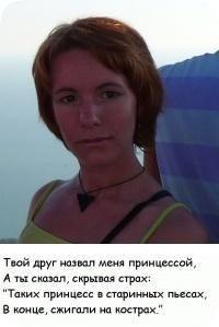 Таня Ремшуева