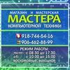 МАСТЕРА Магазин-мастерская г. Благодарный