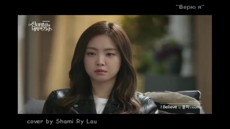 I Believe (cover by Shami Ry Lau) Верю я / 윤하 (YOUNHA)