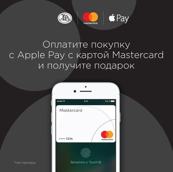 Оплачивайте покупки в одно касание c Apple Pay и Mastercard в супермар