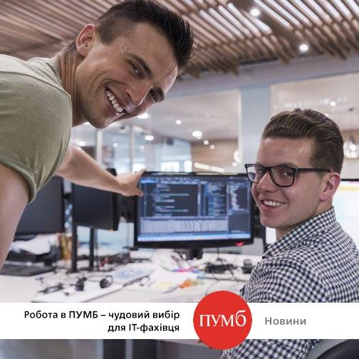 💡 Запрошуємо до ПУМБ IT-фахівців: http://career.pumb.ua/ua/it Важко